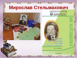 Мирослав Стельмахович