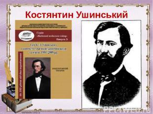 Костянтин Ушинський