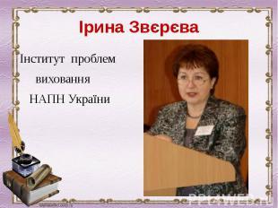 Ірина Звєрєва Інститут проблем виховання НАПН України