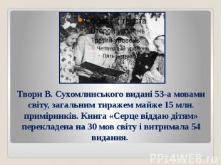 Твори В. Сухомлинського видані 53-а мовами світу, загальним тиражем майже 15 млн