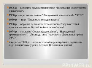 """1956 р. – виходить друком монографія """"Виховання колективізму у школярів"""".1956 р."""