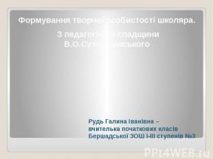 Рудь Галина Іванівна – вчителька початкових класів Бершадської ЗОШ І-ІІІ ступені