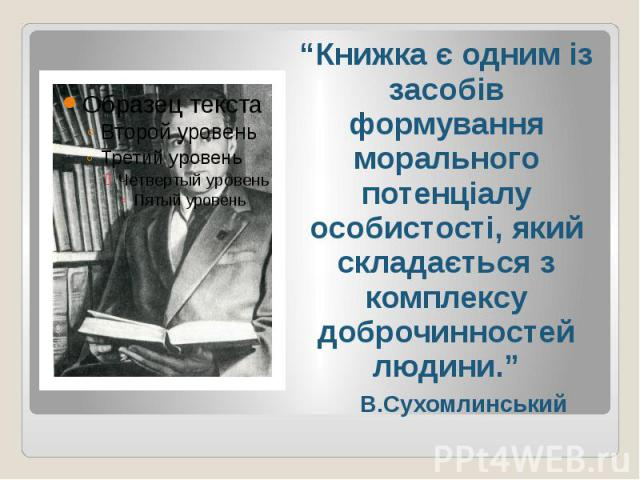 """""""Книжка є одним із засобів формування морального потенціалу особистості, який складається з комплексу доброчинностей людини."""" В.Сухомлинський"""