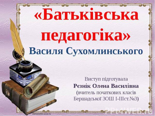 Виступ підготувалаРєзнік Олена Василівна(вчитель початкових класівБершадської ЗОШ І-ІІІст.№3)