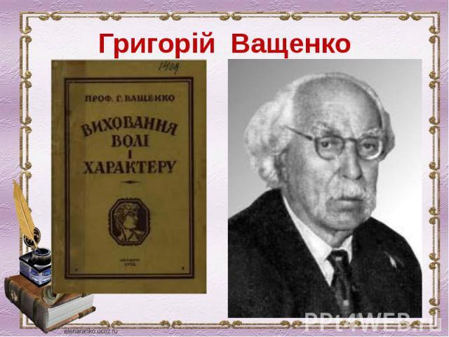 Григорій Ващенко