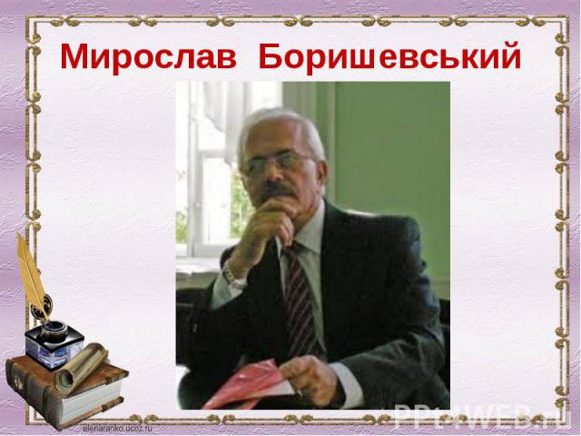 Мирослав Боришевський