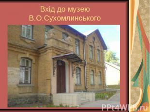Вхід до музею В.О.Сухомлинського
