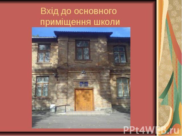Вхід до основного приміщення школи