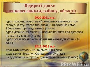 2010-2011 н.р. урок природознавства «Повторення вивченого про глобус, карту, мат