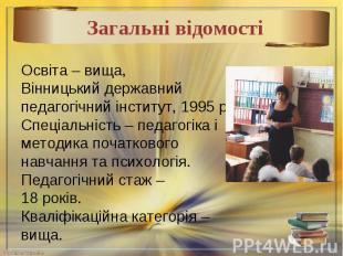 Освіта – вища,Вінницький державнийпедагогічний інститут, 1995 рік.Спеціальність