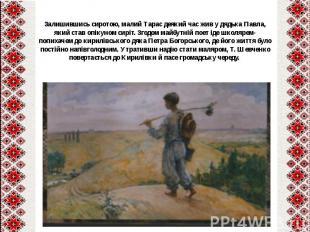 Залишившись сиротою, малий Тарас деякий час жив у дядька Павла, який став опікун