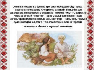 Оксанка Коваленко була на три роки молодшою від Тараса і мешкала по сусідству. А