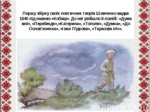 Першу збірку своїх поетичних творів Шевченко видав 1840під назвою»Ко
