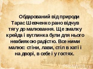 Обдарований від природи Тарас Шевченко рано відчув тягу до малювання. Ще змалку