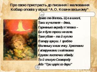 """Про свою пристрасть до писання і малювання Кобзар оповів у вірші """"А.О. Козачковс"""