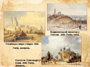 Воздвиженський монастир у Полтаві . 1845. Папір, сепія, акварель, туш.