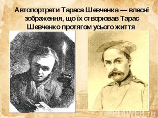 Автопортрети Тараса Шевченка— власні зображення, що їх створював Тарас Шевченко