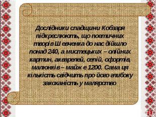 Дослідники спадщини Кобзаря підкреслюють, що поетичних творів Шевченка до нас ді