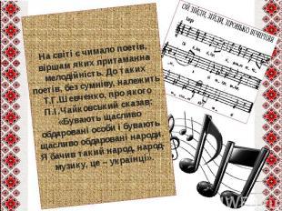 На світі є чимало поетів, віршам яких притаманна мелодійність. До таких поетів,