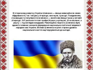 В історичному розвитку України Шевченко— явище незвичайне як своєю обдаров