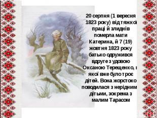 20серпня(1 вересня 1823 року) від тяжкої праці й злиднів помер