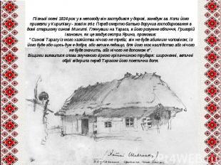 Пізньої осені 1824 рок у в непогоду він застудився у дорозі, занедужав. Коли йог