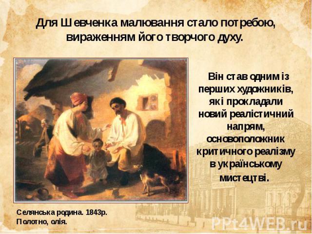 Він став одним із перших художників, які прокладали новий реалістичний напрям, основоположник критичного реалізму в українському мистецтві.