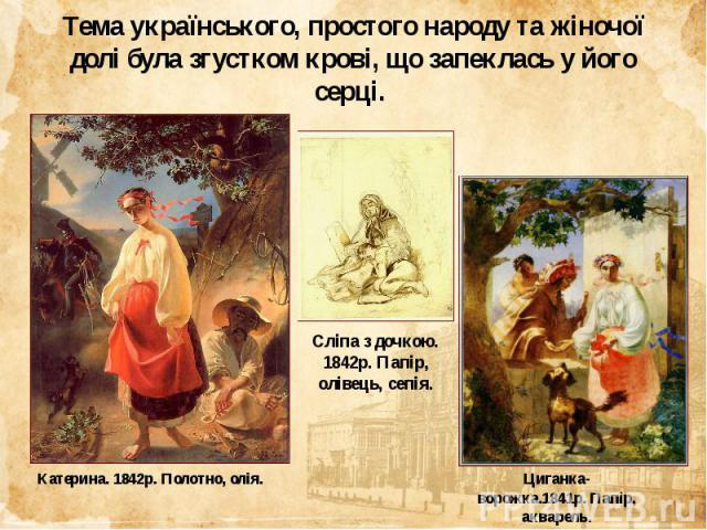 Тема українського, простого народу та жіночої долі була згустком крові, що запеклась у його серці.