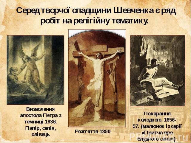 Серед творчої спадщини Шевченка є ряд робіт на релігійну тематику.