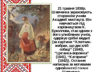 21 травня 1838р. Шевченка зараховують стороннім учнем Академії мистецтв. Він нав