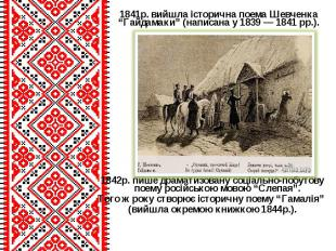 """1841р. вийшла історична поема Шевченка """"Гайдамаки"""" (написана у 1839 — 1841 рр.)."""