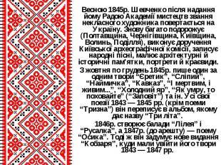 Весною 1845р. Шевченко після надання йому Радою Академії мистецтв звання некласн