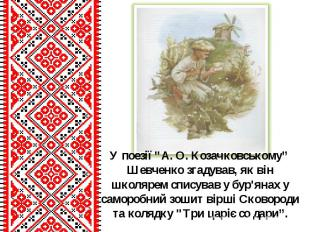 """У поезії """"А.О.Козачковському"""" Шевченко згадував, як він школярем списував у бу"""