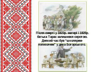 Після смерті у 1823р. матері і 1825р. батька Тарас залишився сиротою. Деякий час