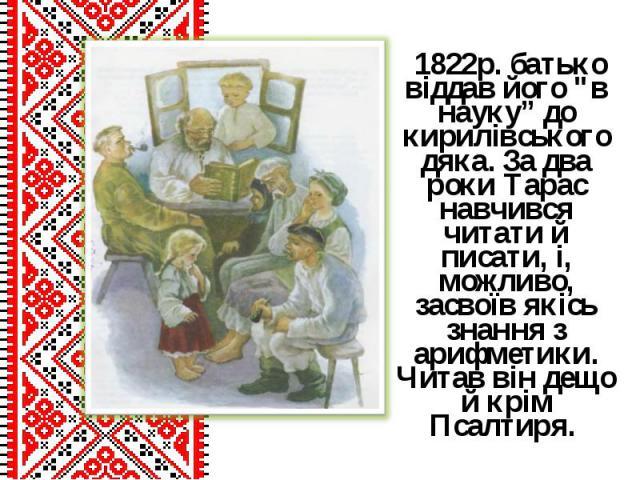 1822р.батько віддав його