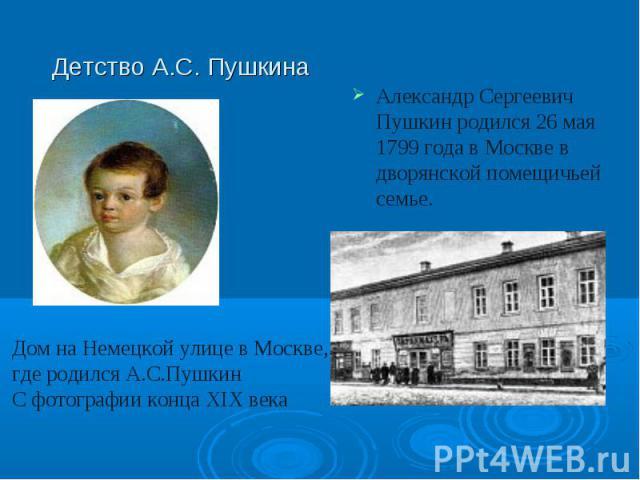 Александр Сергеевич Пушкин родился 26 мая 1799 года в Москве в дворянской помещичьей семье. Александр Сергеевич Пушкин родился 26 мая 1799 года в Москве в дворянской помещичьей семье.
