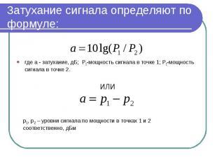где а - затухание, дБ; P1-мощность сигнала в точке 1; P2-мощность сигнала в точк