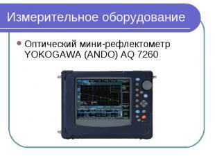 Оптический мини-рефлектометр YOKOGAWA (ANDO) AQ 7260Оптический мини-рефлектометр