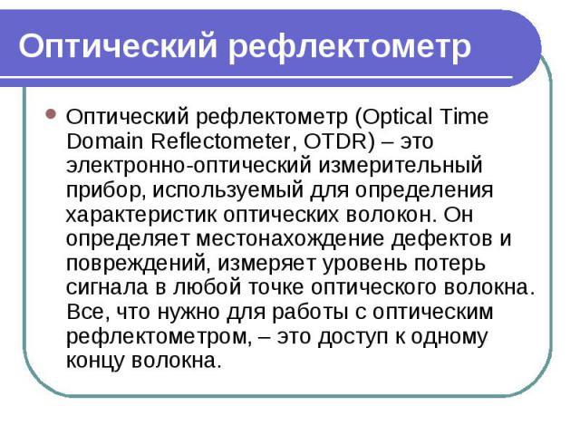 Оптический рефлектометр (Optical Time Domain Reflectometer, OTDR) – это электронно-оптический измерительный прибор' используемый для определения характеристик оптических волокон. Он определяет местонахождение дефектов и повреждений' измеряет уровень…