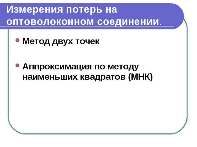 Метод двух точек Метод двух точек Аппроксимация по методу наименьших квадратов (МНК)