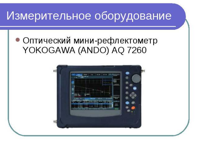 Оптический мини-рефлектометр YOKOGAWA (ANDO) AQ 7260Оптический мини-рефлектометр YOKOGAWA (ANDO) AQ 7260