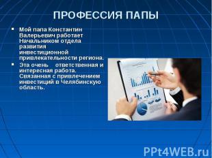 Мой папа Константин Валерьевич работает Начальникомотдела развития и