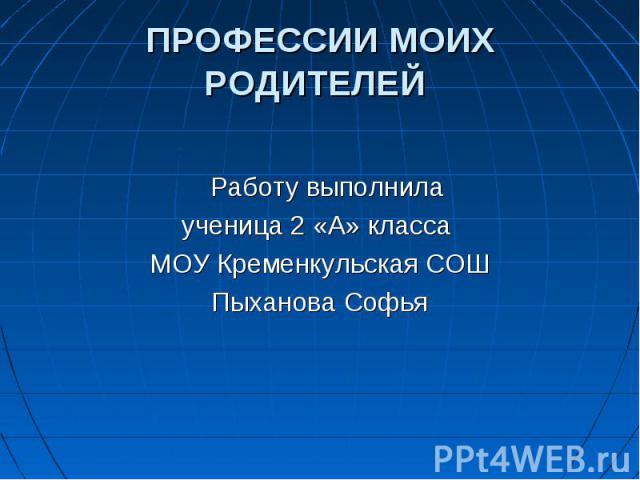 Работу выполнила ученица 2 «А» класса МОУ Кременкульская СОШ Пыханова Софья