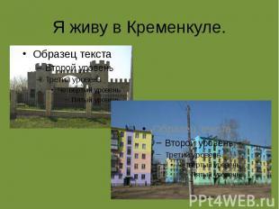 Я живу в Кременкуле.