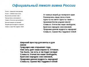 Официальный текст гимна РоссииРоссия— священная наша держава,Россия—