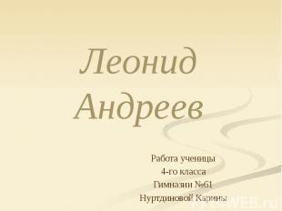 Леонид Андреев Работа ученицы 4-го класса Гимназии №61 Нуртдиновой Карины