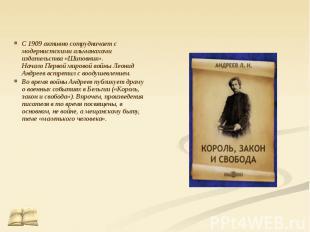С 1909 активно сотрудничает с модернистскими альманахами издательства «Шиповник»
