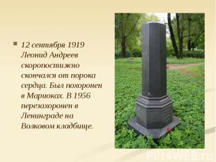 12 сентября 1919 Леонид Андреев скоропостижно скончался от порока сердца. Был по