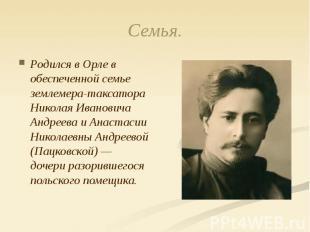 Семья. Родился в Орле в обеспеченной семье землемера-таксатора Николая Ивановича