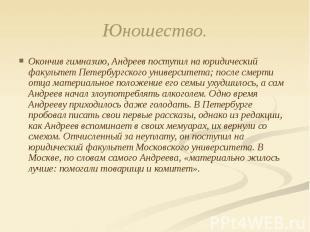 Юношество. Окончив гимназию, Андреев поступил на юридический факультет Петербург